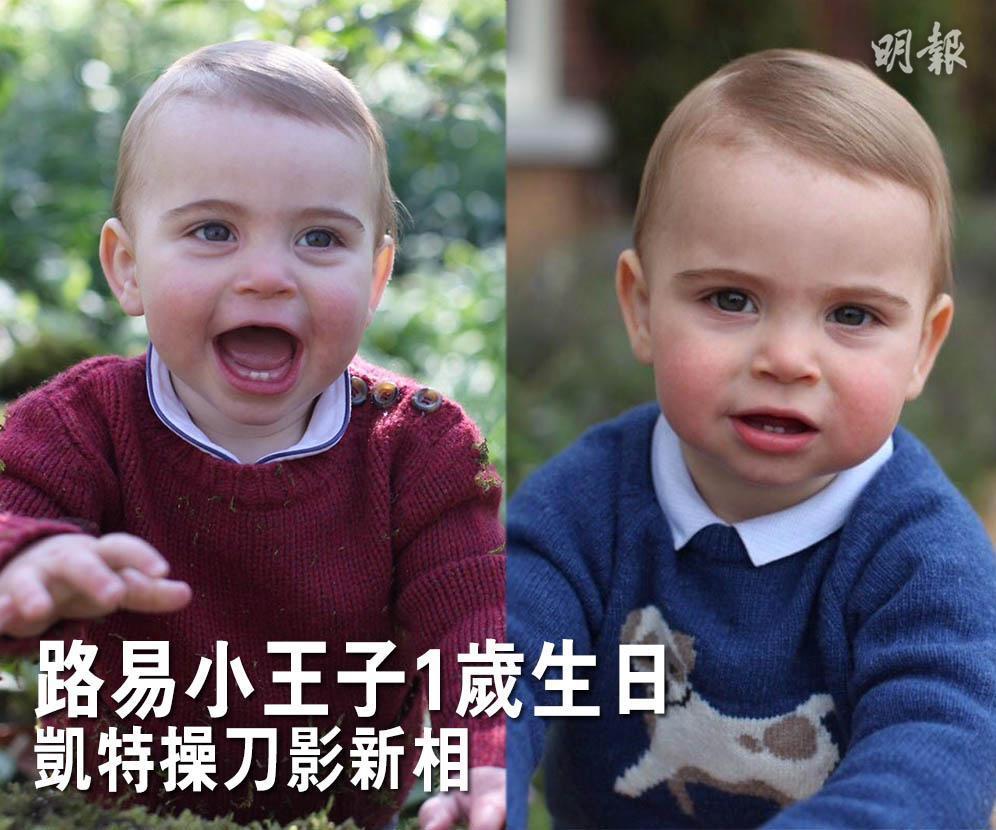 路易小王子1歲生日 凱特操刀影新相!路易出世至今5可愛時刻逐個睇