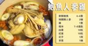 女中醫x師奶食譜:鮑魚人參雞 另類足料「糯米雞」