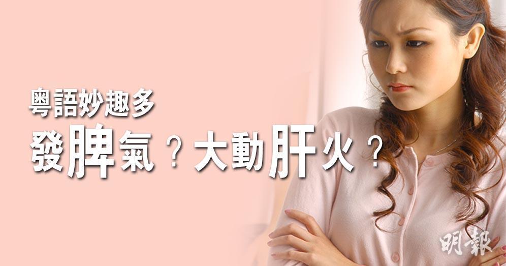 粵語妙趣多四:發脾氣‧動肝火有得解?嬲怒關脾臟肝臟事?中文系講師話你知