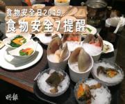食物安全日2019:食物安全7提醒 清洗·存放·烹煮貼士逐個睇
