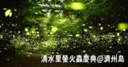 韓國旅遊:清水里螢火蟲慶典@濟州島 任選賞螢3路線