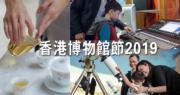 香港博物館節2019  學泡茶觀星·天象廳幕後遊·深度呼吸靜觀藝術