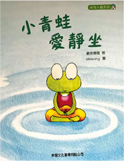 讀樂樂:跟小青蛙靜坐 培養專注