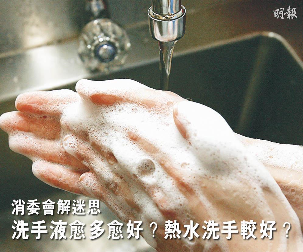 洗手液愈多愈好?熱水洗手較好?消委會解迷思