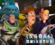 《反斗奇兵4》隱藏5大Pixar彩蛋!《沖天救兵》網球助行拐杖·《玩轉極樂園》彩色結他都出場