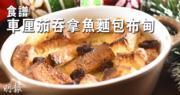 番茄篇4·營養師食譜:車厘茄吞拿魚麵包布甸