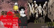 台灣旅遊:金田一少年事件簿展覽@台北 10命案場景打卡‧VR密室解謎