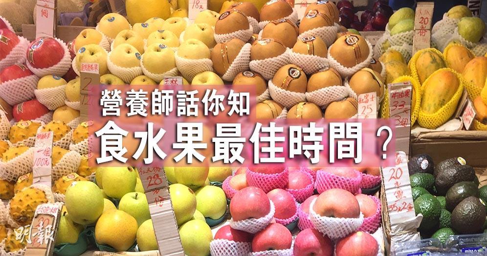 水果時間表篇3:食水果有最佳時間?營養師提醒:水果勿當正餐