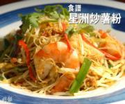 薑黃篇3‧營養師食譜:星洲炒薯粉 薑黃粉代咖喱粉減辣度