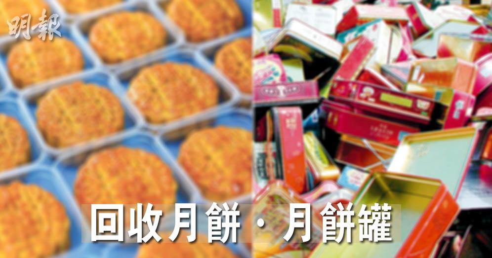 綠色情報:剩餘月餅‧月餅罐回收點 部分機構回贈優惠券