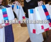 遊日注意!日本消費稅10月1日起增至10% 東京迪士尼加價 堂食加稅外賣食品維持8%