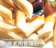 Green Monday‧營養師食譜:咖喱素肉長通粉