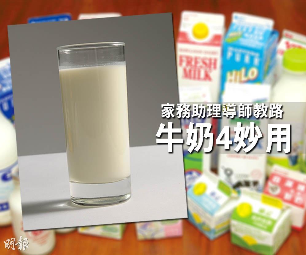 牛奶過期都有用!牛奶4妙用:去黃·除霉味·家具去污垢·辟油漆味 家務助理導師教路