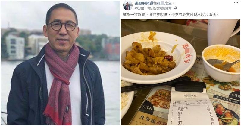張堅庭一字之差 去錯餐廳 網民︰改去香港人的茶記 (13:48)