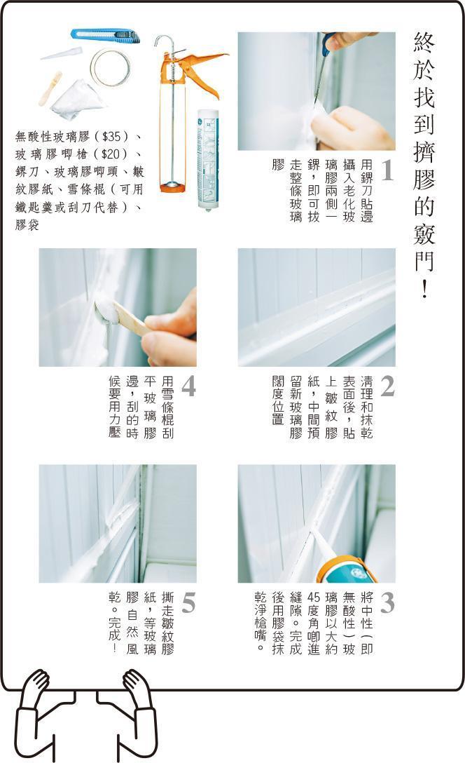 一個人的:玻璃膠發霉 一定要重鋪?