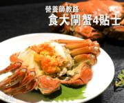 食大閘蟹4貼士!營養師提醒:1周限吃1次 每次1隻起兩隻止