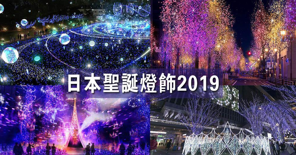 日本聖誕燈飾2019:東京‧大阪‧神戶‧北海道·福岡·九州