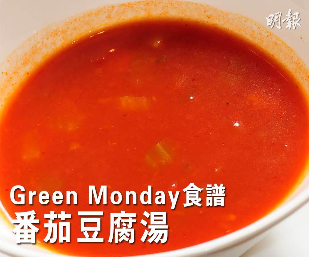 Green Monday‧營養師食譜:番茄豆腐湯