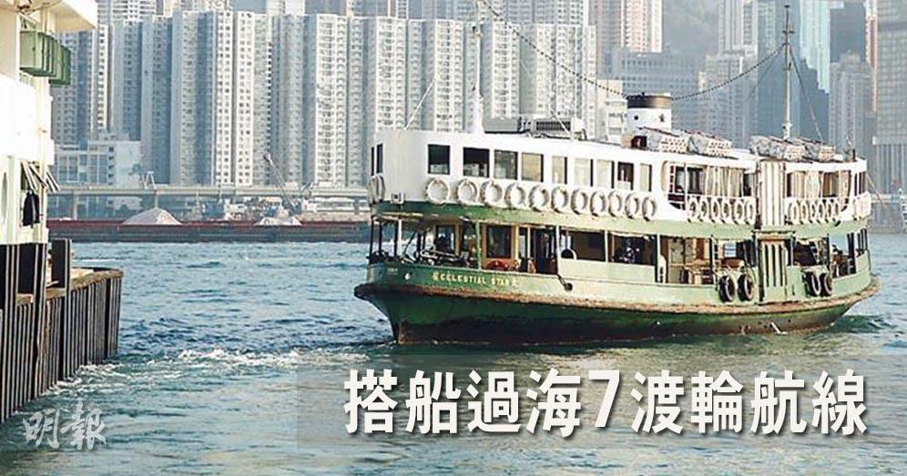 過海往返港九唔一定靠陸路交通!搭船過海7渡輪航線