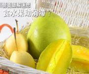 食水果助消滯?營養師解迷思 「飯後果」進食3大注意