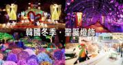 韓國聖誕燈飾2019:首爾‧京畿道‧大邱 睇燈飾好去處