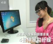 辦公室養生:上班族久坐易肩頸腰背痛?4招伸展助紓緩