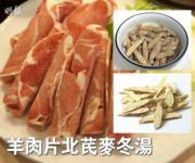 【小雪食譜‧二十四節氣】羊肉片北芪麥冬湯  平和胃火