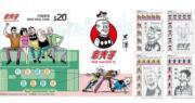 《老夫子》首套郵品即日起網上預訂!必儲$20小型張附王澤燙壓簽名 8款版票背印漫畫人像