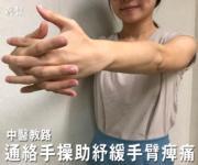 冬天手臂易痺痛?中醫教路:通絡手操·按摩2穴位助紓緩