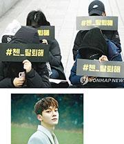 Chen奉子成婚 粉絲示威求退出EXO