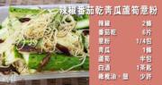Green Monday食譜:辣椒番茄乾青瓜蘆筍意粉