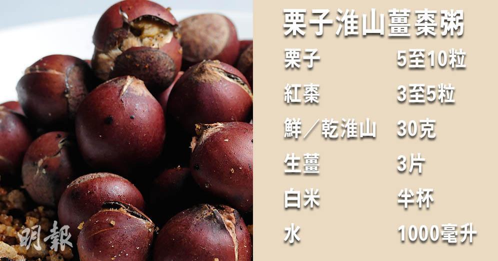 Green Monday食譜:栗子淮山薑棗粥