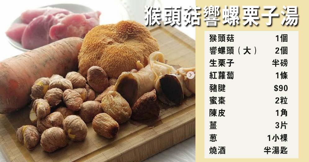 女中醫x師奶靚湯食譜:猴頭菇響螺栗子湯 健脾補腎