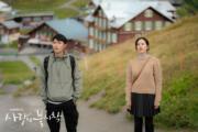 孫藝珍與玄彬早結良緣,曾在瑞士相遇,只是他們不知道。(tvN/Netflix劇照)