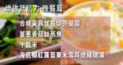 【增強抵抗力·晚餐篇】營養師食譜:合桃黃耳甘筍炒芥蘭苗 海底椰紅蘿蔔粟米雪耳煲豬腱湯