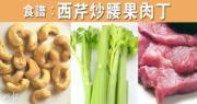食譜:西芹炒腰果肉丁