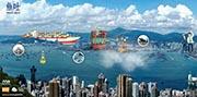 網上遊博物館 了解香港海事