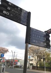 由JR中央線三鷹車站走約20分鐘,便到達吉卜力美術館,沿途有路牌指示。(黃廷希攝,圖片攝於2017年4月)