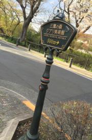 吉卜力美術館指示牌(黃廷希攝,圖片攝於2017年4月)