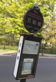 龍貓圖案車站牌示。(黃廷希攝,圖片攝於2017年4月)
