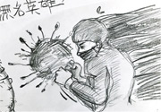 童繪遊樂場:繪出無名英雄