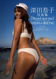 深田恭子的寫真集取名《Brand New Me》。(網上圖片)