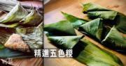 Green Monday食譜:精進五色糉 一塊糉葉包到尾【短片】