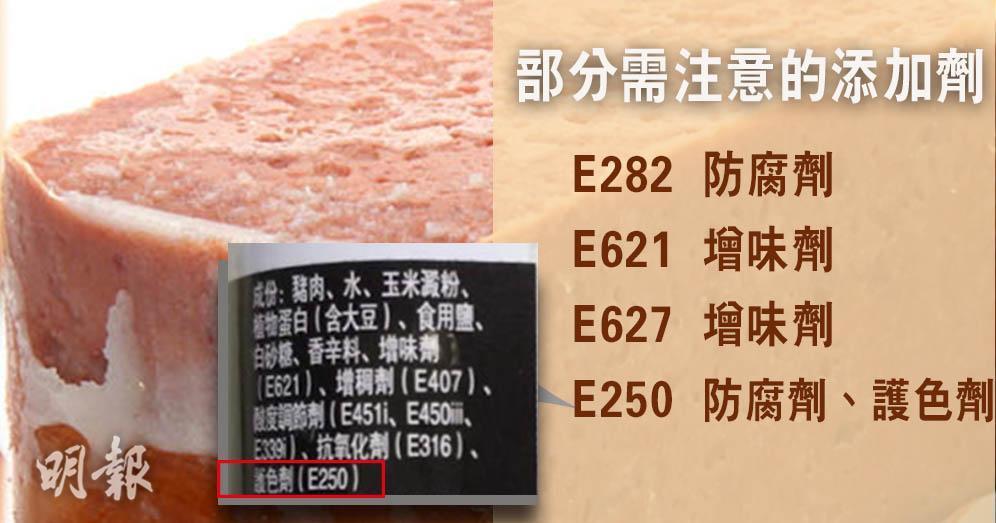營養師教睇罐頭營養標籤  分辨E字頭添加劑好與壞