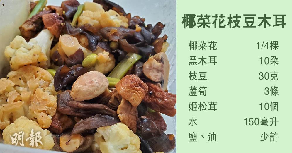Green Monday帶飯食譜:椰菜花枝豆木耳配薯蓉 活血養胃