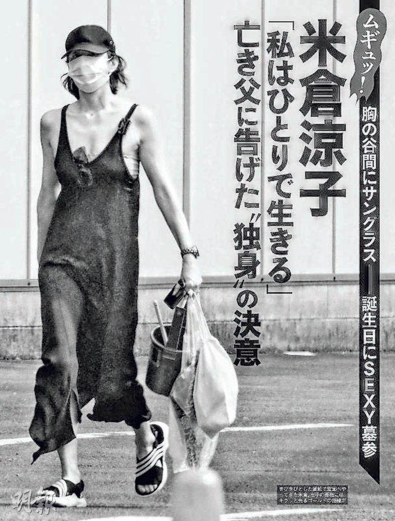 墓参り 米倉 涼子