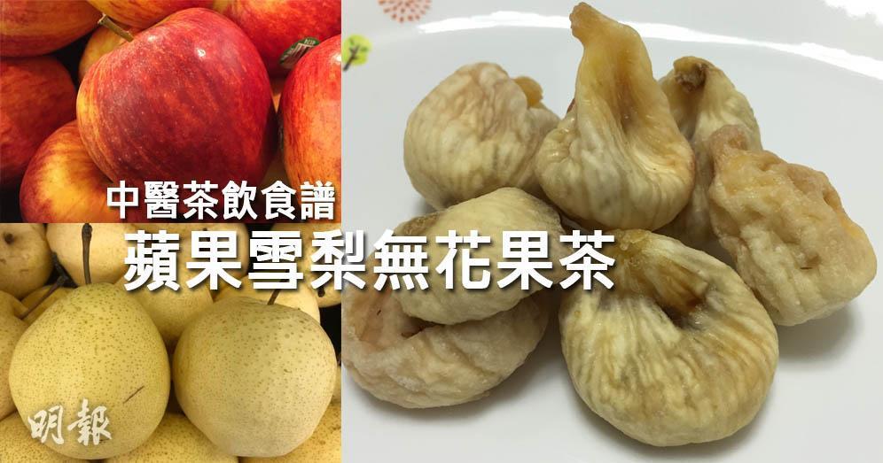 蘋果雪梨無花果茶 潤肺生津秋天啱飲|中醫茶飲食譜