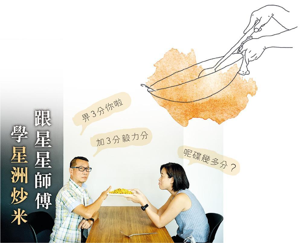網學時代:跟星星師傅學星洲炒米