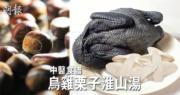 立冬.二十四節氣 中醫食譜:烏雞栗子淮山湯 補腎養血