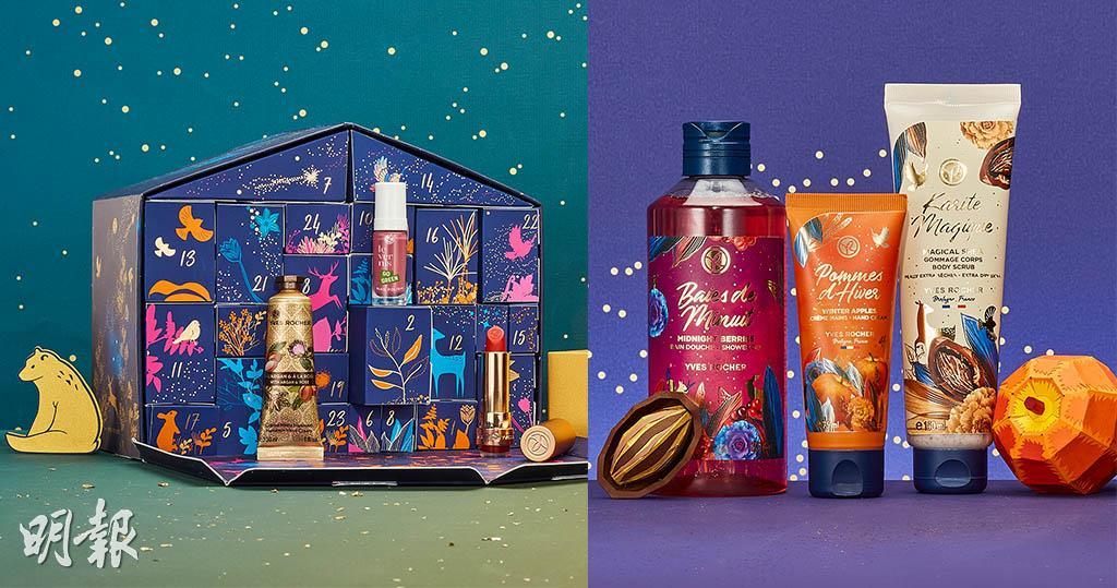 YVES ROCHER購物 換購魔幻聖誕花園倒數月曆|2020年聖誕